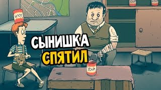 60 Seconds! Прохождение На Русском #10 — СЫНИШКА СПЯТИЛ