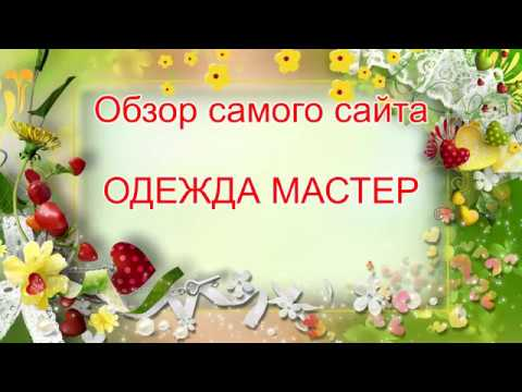 Обзор сайта ОДЕЖДА МАСТЕР