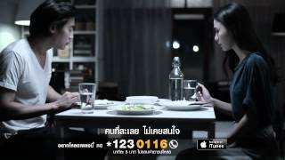ดีพอให้รอไหม - เต้น นรารักษ์ [Official MV] Download *1230116