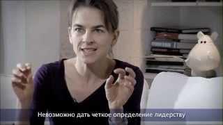 """Deep Democracy Institute Russia. Part 5. """"Leadership"""". ЛИДЕРСТВО"""
