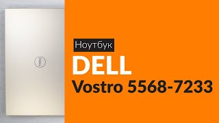 распаковка ноутбука DELL Vostro 5568-7233 / Unboxing DELL Vostro 5568-7233