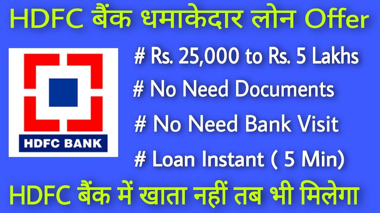 Hdfc Bank Online Loan Apply Hdfc Bank Online Personal Loan Apply Hdfc Personal Loan In 10 Sec Youtube