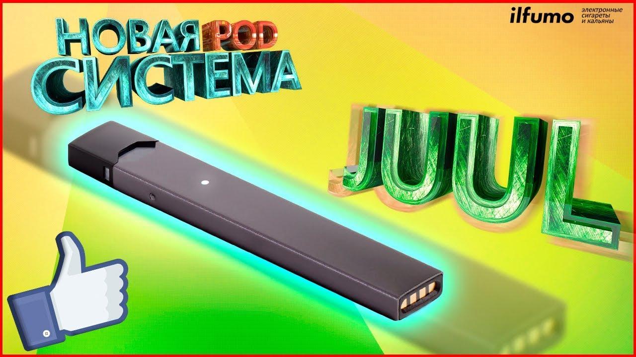 купить электронные сигареты видео