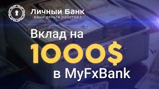 Регистрация MyFxBank Alpari Alpari Личный Банк | альпари бинарные опционы личный кабинет