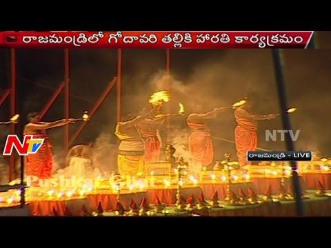Pushkaralu Second Day Godavari Harathi at Rajahmundry | NTV