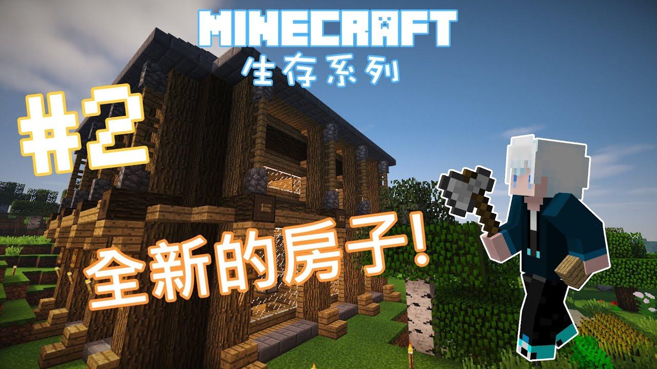 Minecraft 當個創世神 - 生存系列 Ep.2 全新的房子! w/ 刀鋒 - YouTube
