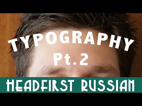 Guide to Russian Typography Part 2: Russian Orthography