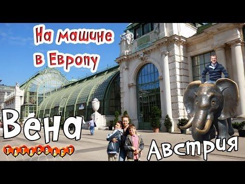 Достопримечательности Вены/Австрия/На машине из Москвы в Европу