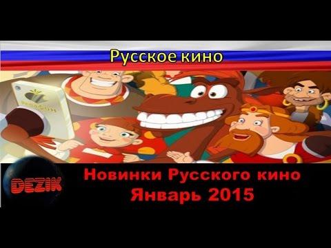 Новинки русского кино, Что посмотреть в январе 2015, Лучшие фильмы
