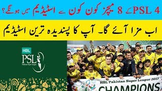 8 Matches Of PSL 4 Will Played in Pakistan | Informative 3