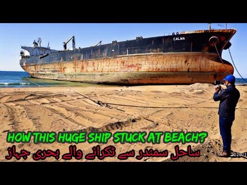 Ship Breaking yard at Gadani Beach of Balochistan Pakistan | پاکستان