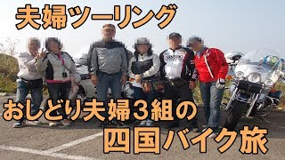 おしどり夫婦3組の四国バイク旅   kawasaki VN1700ボイジャー