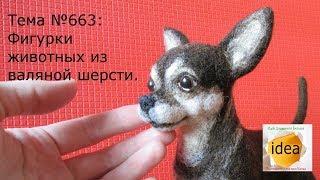 Фигурки животных из валяной шерсти