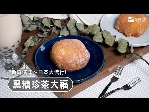 【創意甜點】黑糖珍奶大福!日本大人氣~紅茶+濃郁奶香!咬下還有爆漿黑糖內餡!
