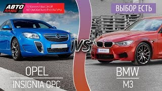 Выбор есть! - Opel Insignia OPC и BMW 3-й серии