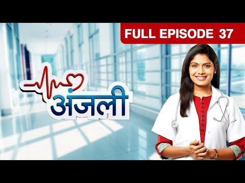Anjali - Marathi Serial -Suruchi Adarkar | Zee Yuva Serial | Full Episode - 37