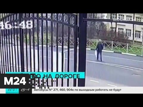 Водитель легкового автомобиля зарезал пешехода в Мытищах - Москва 24