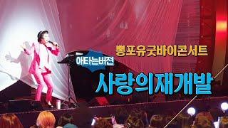 사랑의재개발 - 유산슬 (애타는버젼) / 뽕포유 굿바이…