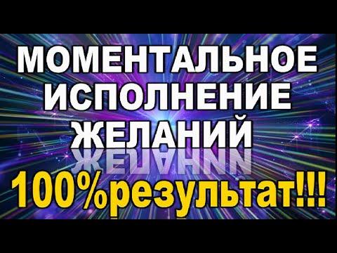 МОМЕНТАЛЬНОЕ ИСПОЛНЕНИЕ ЖЕЛАНИЙ 100% результат!!!//онлайн  таро/эзотерика/нумерология