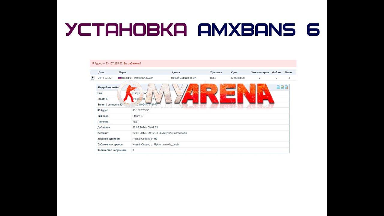 Установка amxbans 6 на хостинг скаачть clients для сервера css