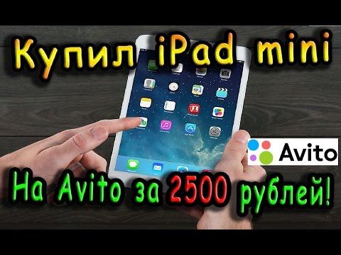 Купил IPad Mini б/у за 2500 рублей на AVITO - Рабочий! / Актуален ли в 2017 году!??