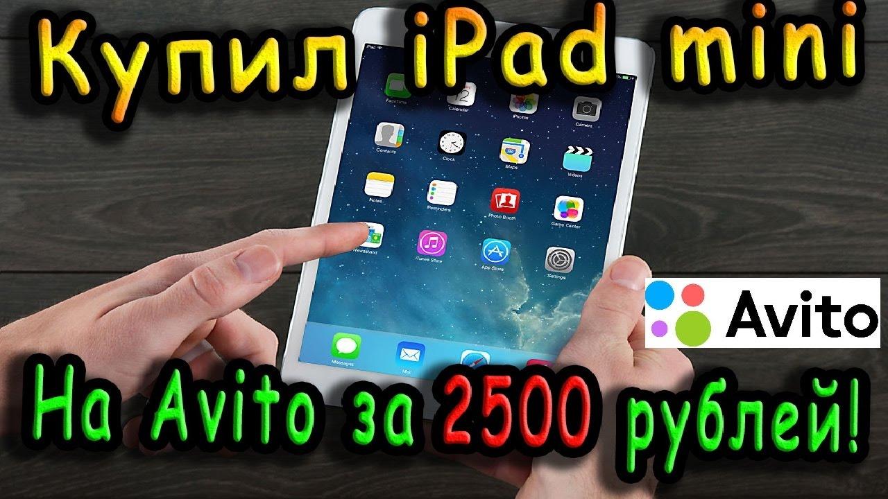 Как правильно купить iPhone / iPad на Avito - YouTube