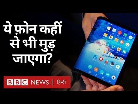 China की कंपनी Royole का Foldable Smartphone FlexPai बनाने में कितना Time लगा?: BBC Click with Vidit