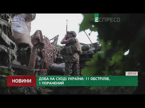 Доба на Сході України: 11 обстрілів, 1 поранений