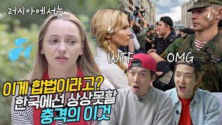 여기선 이게 합법?!한국에선 상상못할 충격의 문화, 러시아 여성의 고백(외국인 인터뷰)