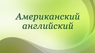 Американский английский. Лекция 6. Особенности лексики языка