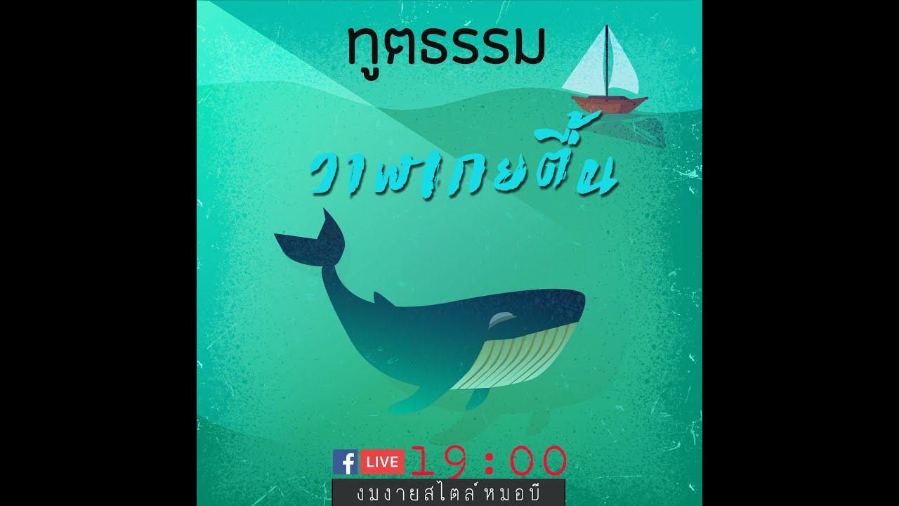 ทูตธรรม EP53 วาฬเกยตื้น - FULL [9 Jul 2020]