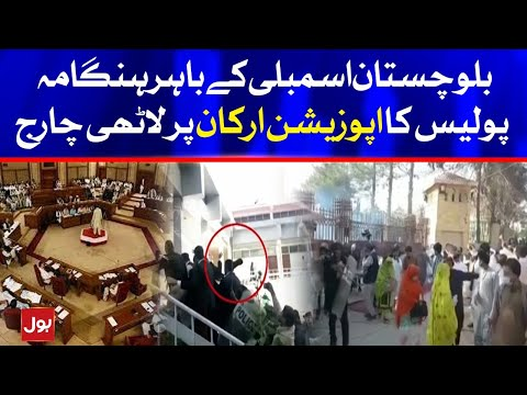 Fight outside Balochistan Assembly