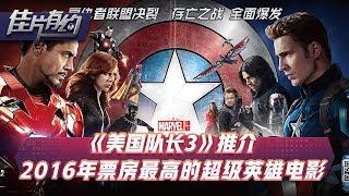 《美国队长3》推介 2016年票房最高的超级英雄电影【佳片有约 | 上集】