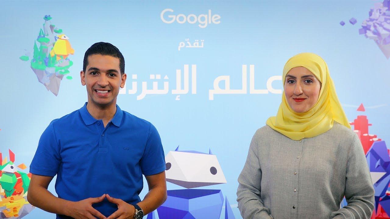 برنامج أبطال الإنترنت لتعليم الأطفال أساسيات الأمان على الإنترنت