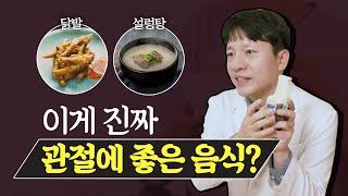 관절염에 좋은 음식 BEST 4