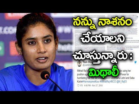 Mithali Raj Slams Diana Edulji For Bias, Says Coach Ramesh Powar Humiliated Her | Oneindia Telugu