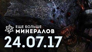 ☕ ЕБМ 24 июля Игровые новости | Comic-Con 2017, Middle-earth: Shadow of War и сон Рика