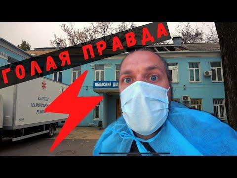 Срочно! Голая правда. Больница Водников Одесса.
