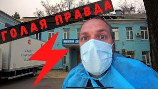 Срочно Голая правда Больница Водников Одесса