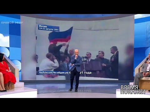 Годовщина путча. Время покажет.  20.08.2019