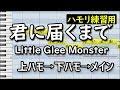 君に届くまで/Little Glee Monster(ハモリ練習用)