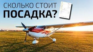 Сколько Стоит Посадка В Международном Аэропорту?