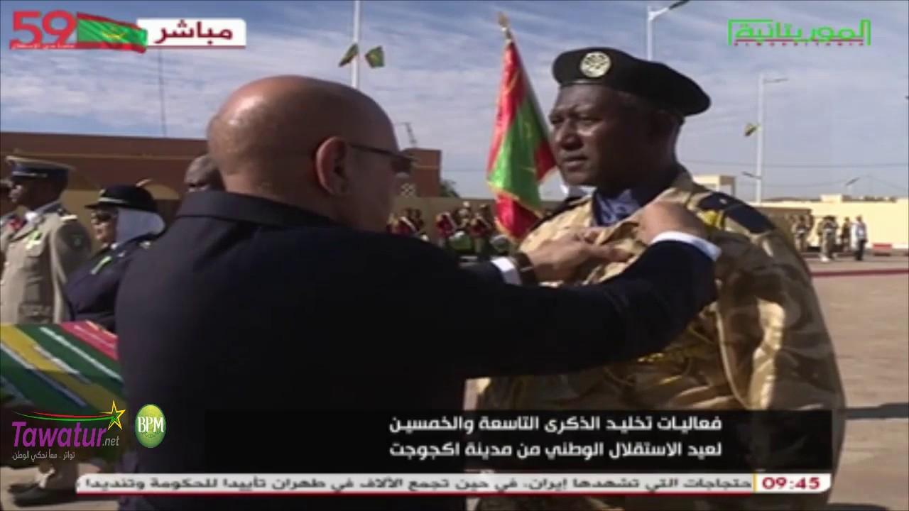 تعرف على الشخصيات الموشحة في عيد الاستقلال الوطني التاسع و الخمسين | قناة الموريتانية
