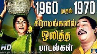 1960 முதல்  1970 வரை கிராமங்களில் ஒலித்த பாடல்கள் | 60's Gramathu Padalgal | Video Songs | HD