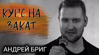 НОВИНКИ МУЗЫКИ 2019 Русская музыка Андрей Бриг Курс на закат