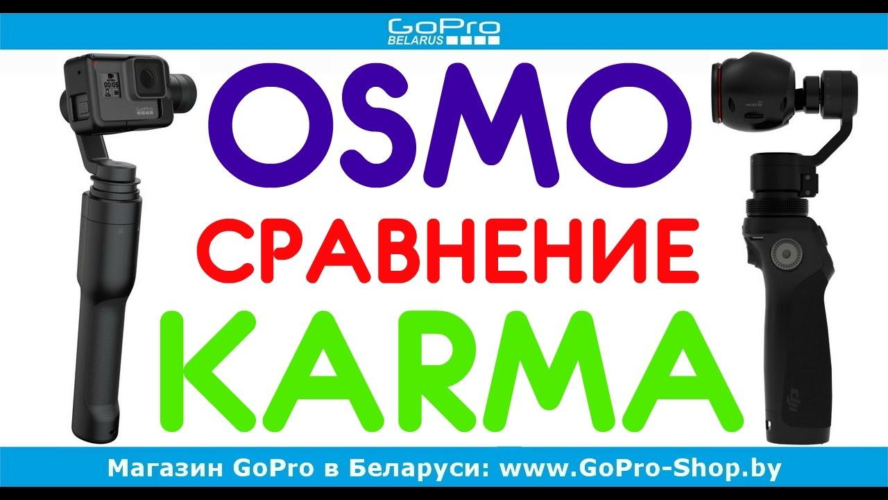 Квадрокоптер GoPro Karma. Обзор GoPro Karma. Купить GoPro Karma .