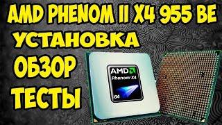 Установка, обзор, тест и разгон процессора AMD Phenom II X4 955 BE из Aliexpress