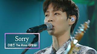 KBS 콘서트 문화창고 57회 더로즈(The Rose) - Sorry(미방곡)