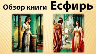 26 Обзор книги Есфирь