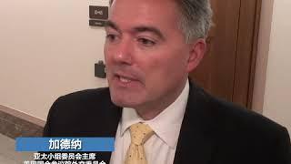 支持新疆人权无惧中国强烈反弹 美议员:必须做正确的事